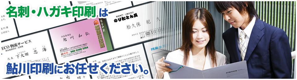 名刺・ハガキ印刷
