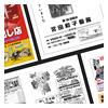 チラシ・パンフレット印刷